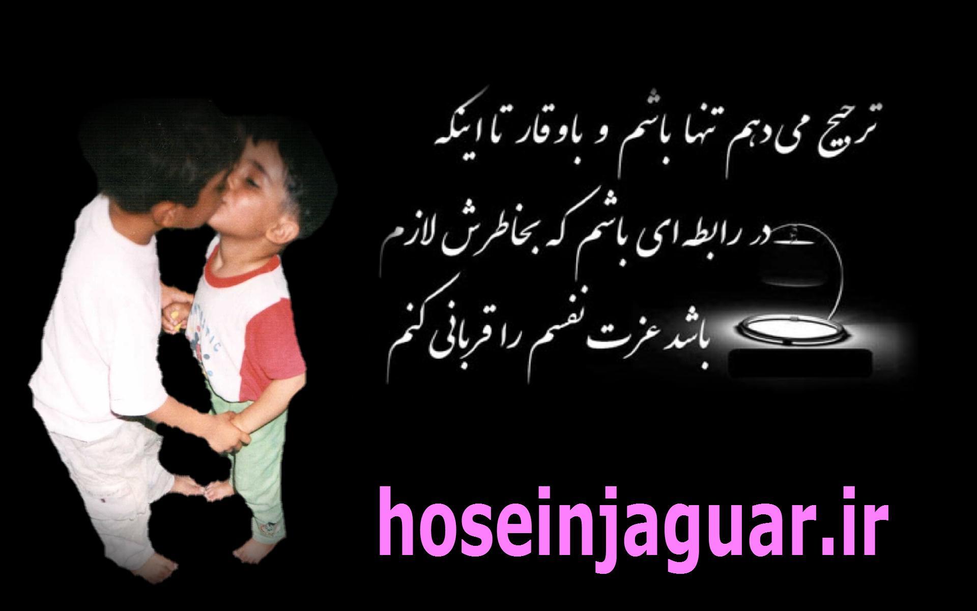 شعر و ادب پارسی ♥ دنیای عشق با شعر عشق♥jaguarLove